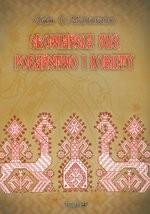 Słowiańska Ruś, pogaństwo i kobiety