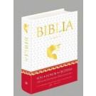 Biblia domowa w obwolucie. 100-lecie odzyskania niepodległości