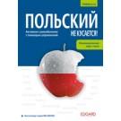 Polski nie gryzie! Wersja rosyjskojęzyczna