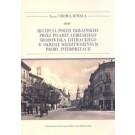 Recepcja poezji ukraińskiej przez pisarzy lubelskiego środowiska literackiego w okresie międzywojennym