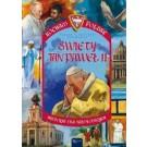 Kocham Polskę. Święty Jan Paweł II. Historia dla najmłodszych