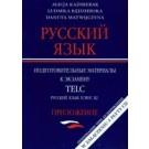 Russkij Jazyk Podgotobitielnyje Materiały + 3 CD