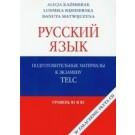 Russkij jazyk. Podgotobitielnyje materiały + CD